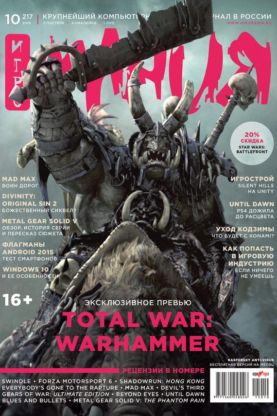 Журнал Игромания – октябрь 2015
