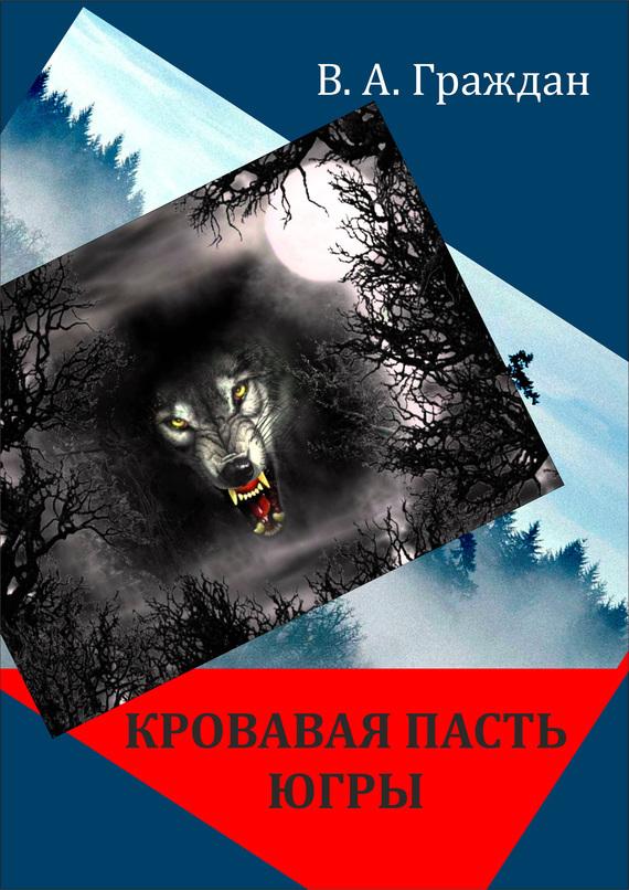 Валерий Граждан Кровавая пасть Югры (сборник) цена