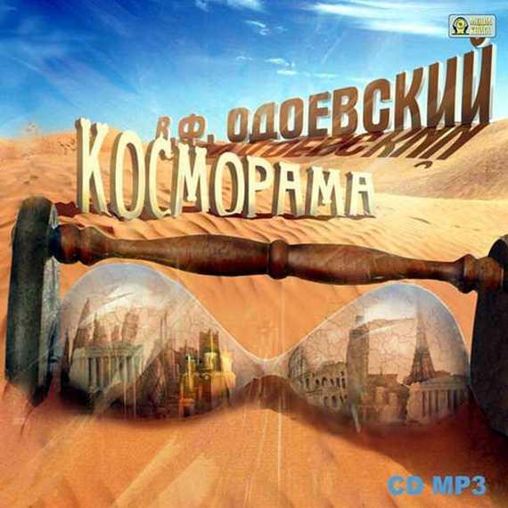 все цены на Владимир Одоевский Косморама. Рассказы онлайн