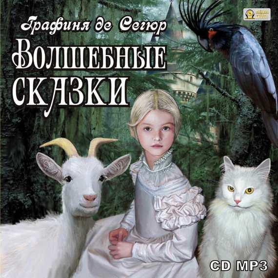 Графиня де Сегюр Волшебные сказки софия де сегюр история принцессы розетты новые волшебные сказки для маленьких детей