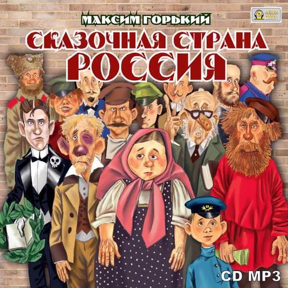 Максим Горький Сказочная страна Россия