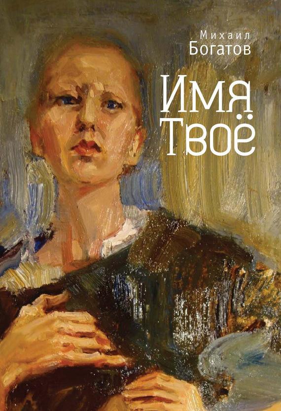 Михаил Богатов Имя Твоё отсутствует евангелие на церковно славянском языке