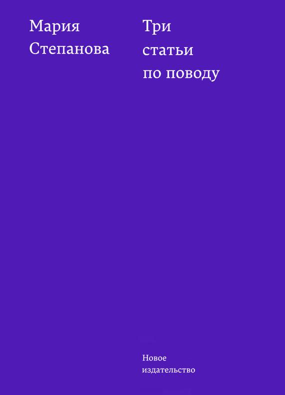 Мария Степанова - Три статьи по поводу