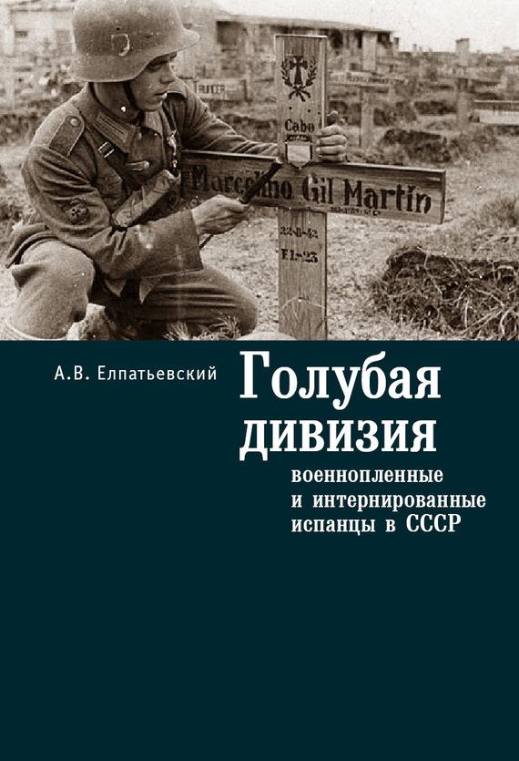 А. В. Елпатьевский