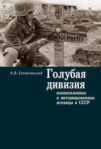 Елпатьевский, А. В.  - Голубая Дивизия, военнопленные и интернированные испанцы в СССР