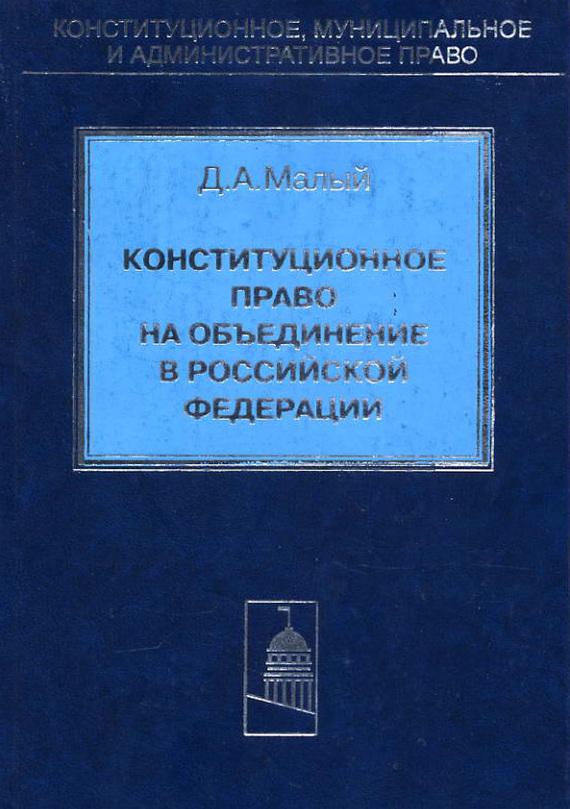 Д. А. Малый Конституционное право на объединение в Российской Федерации