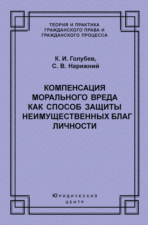 Константин Голубев - Компенсация морального вреда как способ защиты неимущественных благ личности