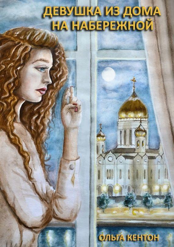 Ольга Кентон Девушка из дома на набережной проездные на автобус где в москве