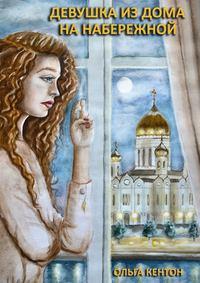 Кентон, Ольга  - Девушка из дома на набережной