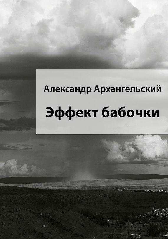 Александр Архангельский - Эффект бабочки