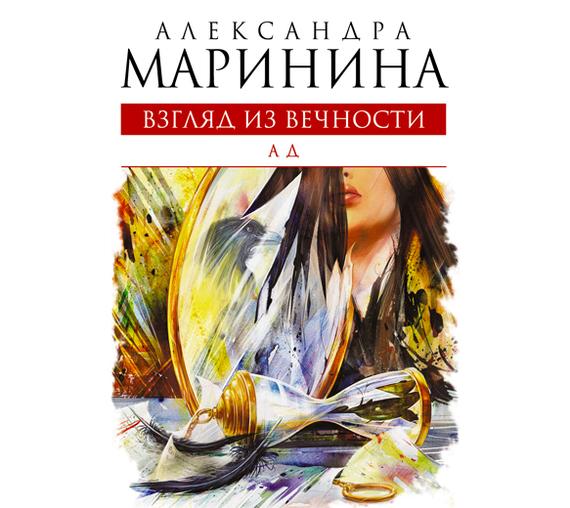 Александра Маринина Ад
