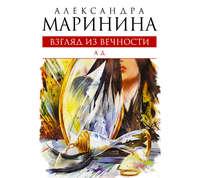 Маринина, Александра  - Ад