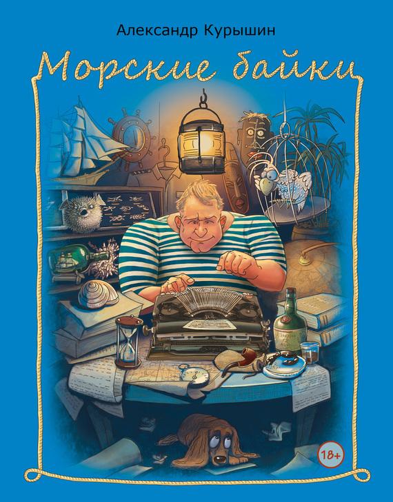 Александр Курышин - Морские байки