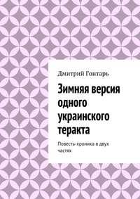 Дмитрий Гонтарь - Зимняя версия одного украинского теракта