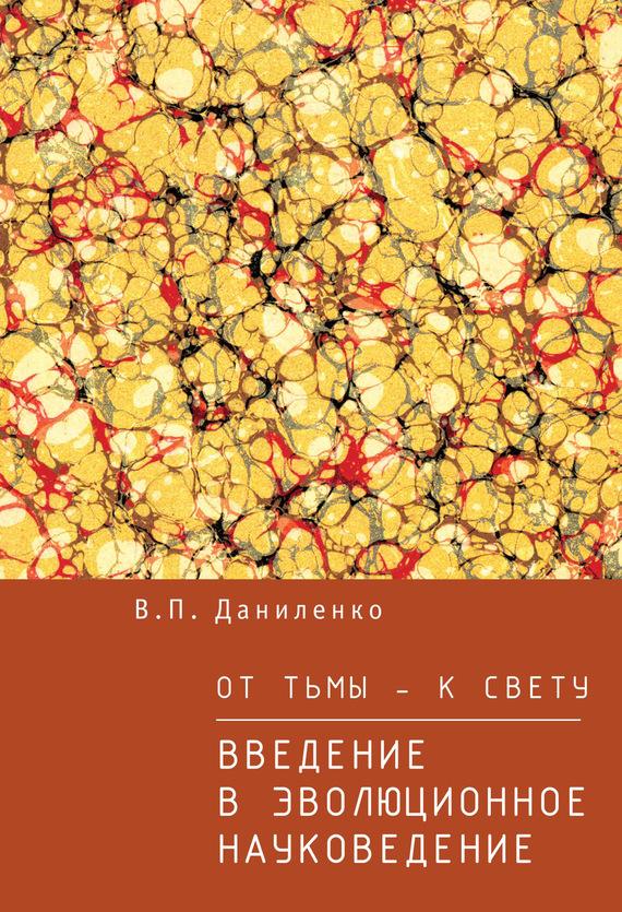 Валерий Даниленко - От тьмы – к свету. Введение в эволюционное науковедение