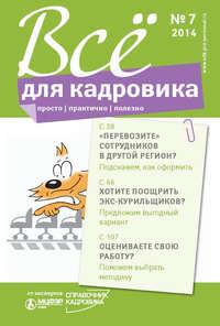 Отсутствует - Всё для кадровика: просто, практично, полезно № 7 2014