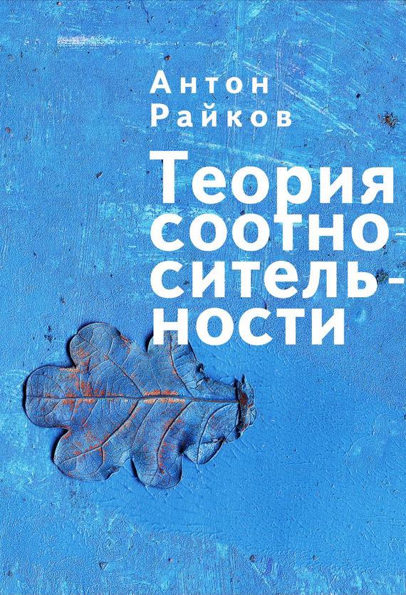 Антон Райков - Теория соотносительности