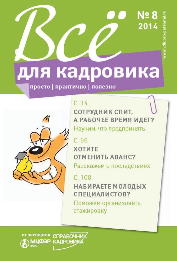 fb2 Всё для кадровика: просто, практично, полезно № 9 2014