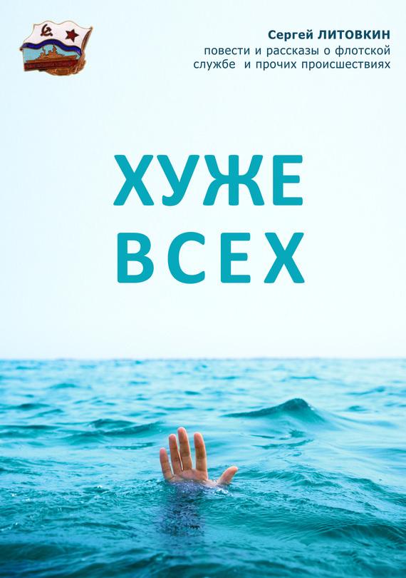 Сергей Литовкин - Хуже всех (сборник)