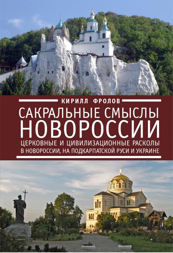 Кирилл Фролов бесплатно