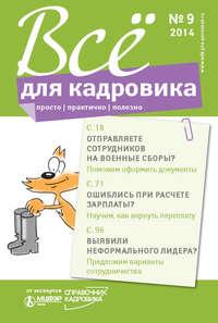 Отсутствует - Всё для кадровика: просто, практично, полезно № 9 2014