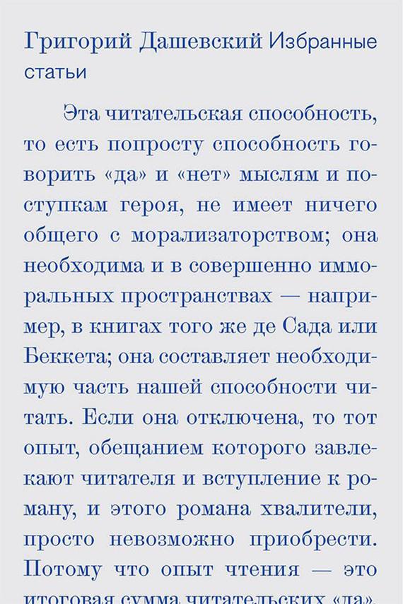 Григорий Дашевский Избранные статьи григорий лепс григорий лепс the best григорий лепс 3 cd