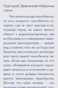 Дашевский, Григорий  - Избранные статьи