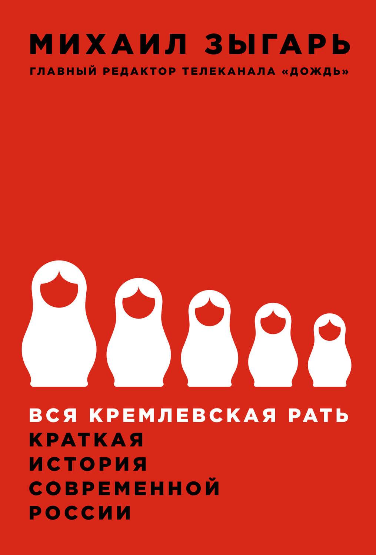 Скачать книгу михаила зыгаря вся кремлевская рать