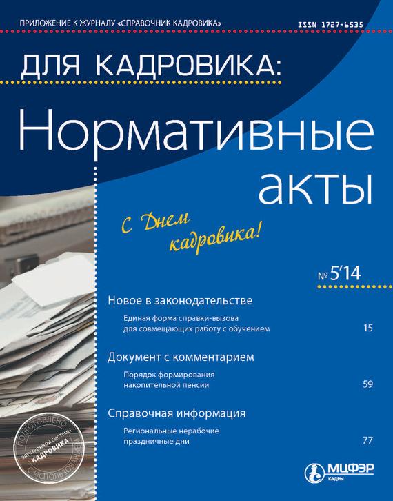 Отсутствует Для кадровика: Нормативные акты № 5 2014