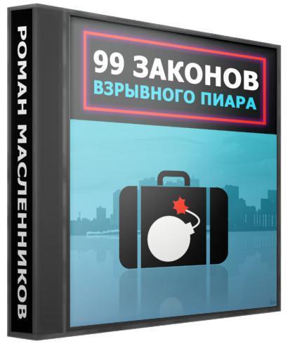 Роман Масленников. 99 законов взрывного пиара