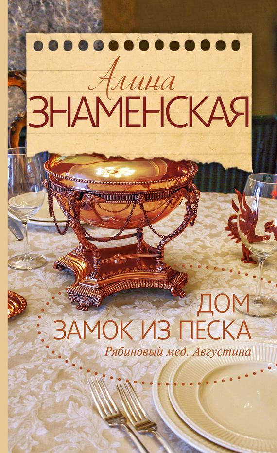 Алина Знаменская Рябиновый мед. Августина. Часть 1, 2. Дом. Замок из песка