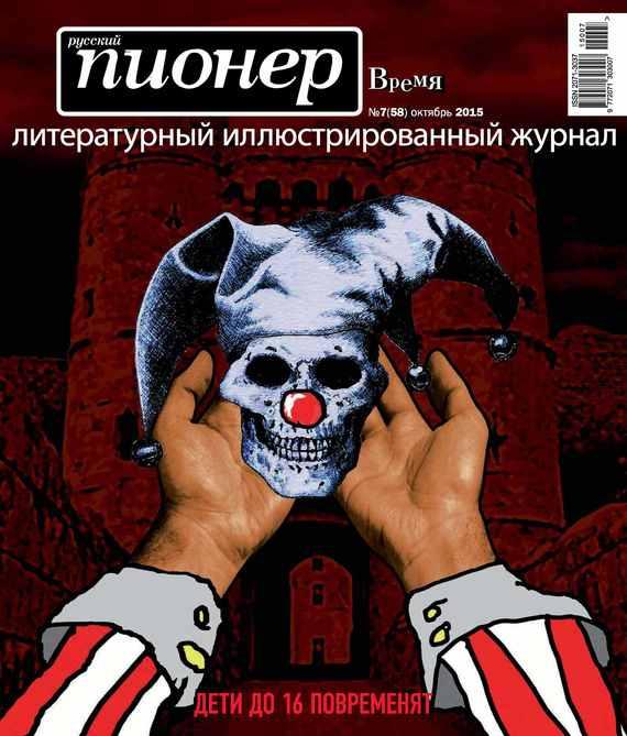 Отсутствует Русский пионер №7 (58), октябрь 2015 автомагнитолу в сан петербурге пионер бизнес ц юнона