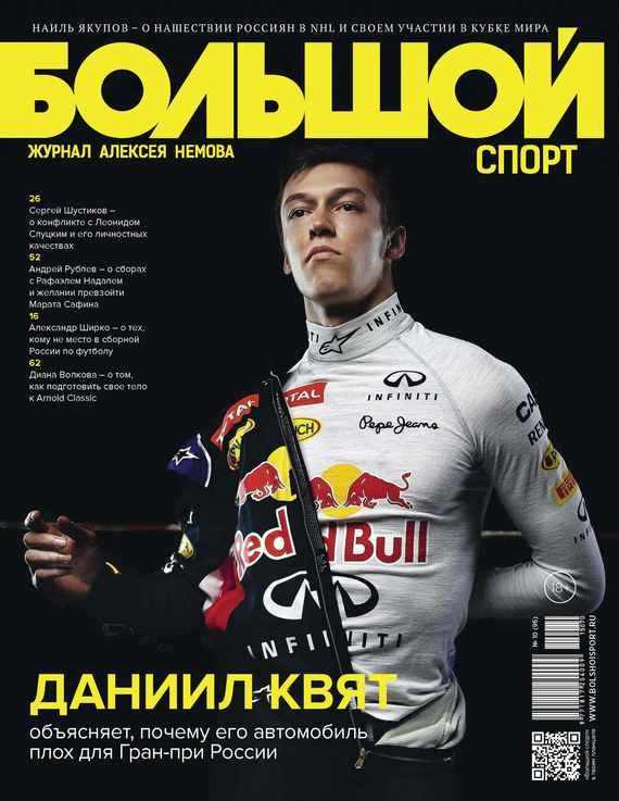 Отсутствует Большой спорт. Журнал Алексея Немова. №10/2015 oodji спорт журнал