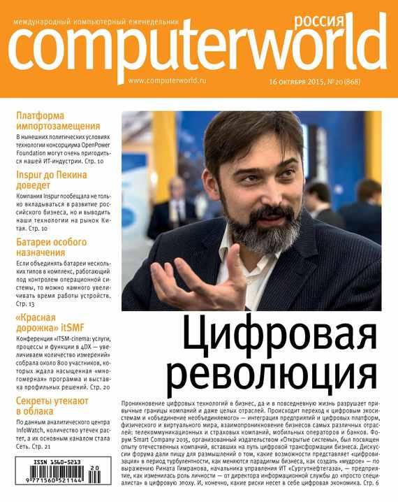 Журнал Computerworld Россия №20/2015 от ЛитРес
