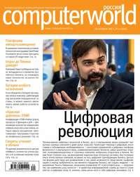 - Журнал Computerworld Россия &#847020/2015