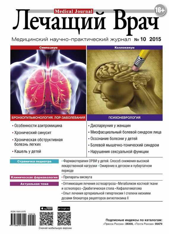 Открытые системы Журнал «Лечащий Врач» №10/2015  открытые системы журнал лечащий врач 03 2017