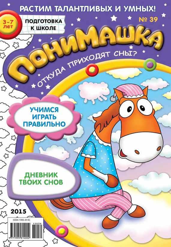 Открытые системы ПониМашка. Развлекательно-развивающий журнал. №39/2015 обучающие мультфильмы для детей где