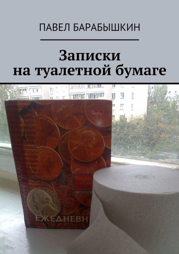 Записки на туалетной бумаге