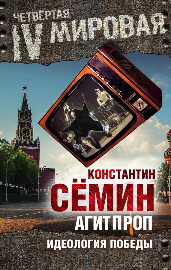Скачать Агитпроп. Идеология победы бесплатно Константин Сёмин