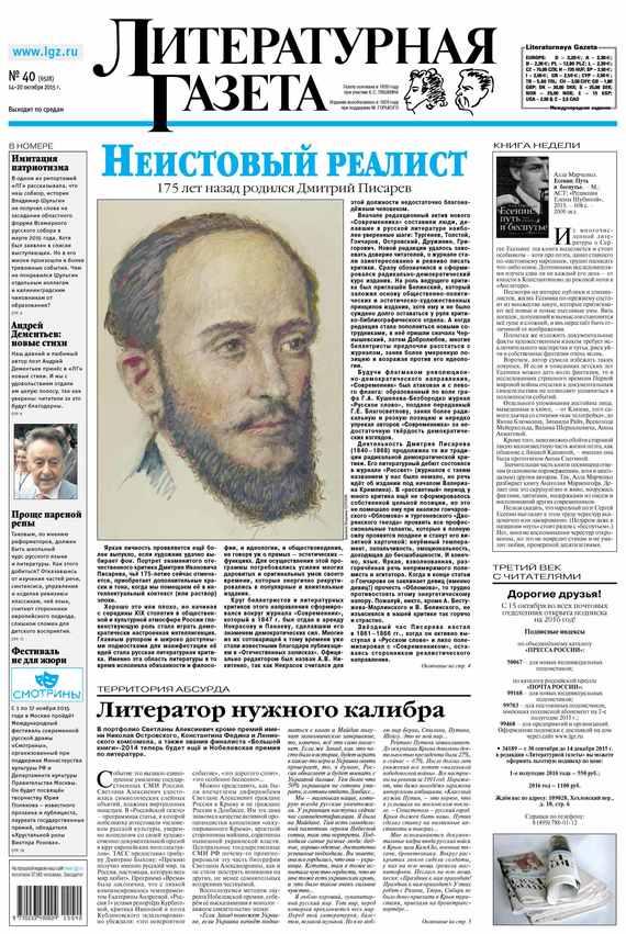 Литературная газета №40 (6528) 2015