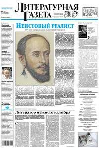 - Литературная газета №40 (6528) 2015