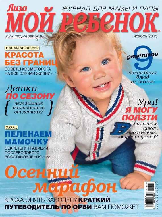 Журнал «Лиза. Мой ребенок» №11/2015