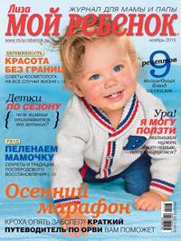 «Бурда», ИД  - Журнал «Лиза. Мой ребенок» №11/2015