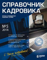 Отсутствует - Справочник кадровика № 5 2014