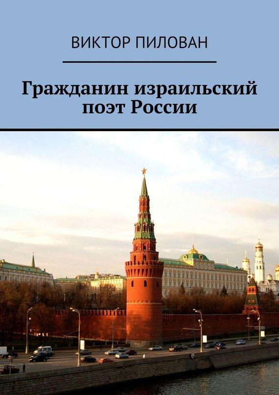 Гражданин израильский поэт России происходит романтически и возвышенно