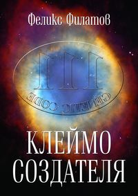 Филатов, Феликс  - Клеймо создателя