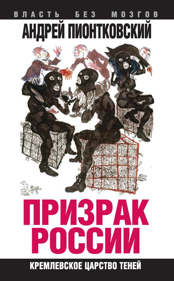 Андрей Пионтковский бесплатно