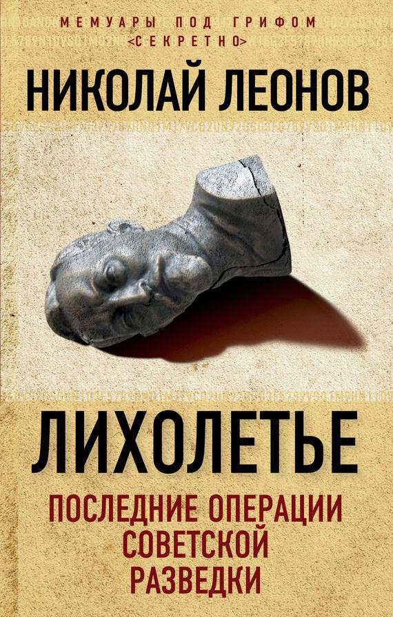 Николай Леонов Лихолетье: последние операции советской разведки николай леонов жестокая справедливость