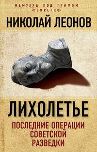- Лихолетье: последние операции советской разведки