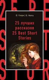 - 25 лучших рассказов / 25 Best Short Stories